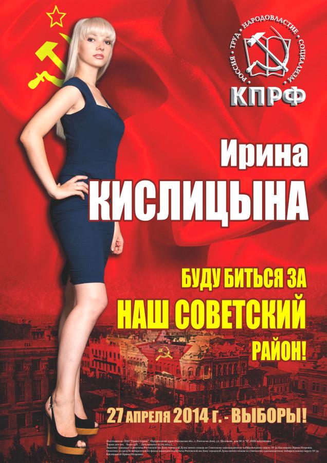 plakat_kislitsina.jpg