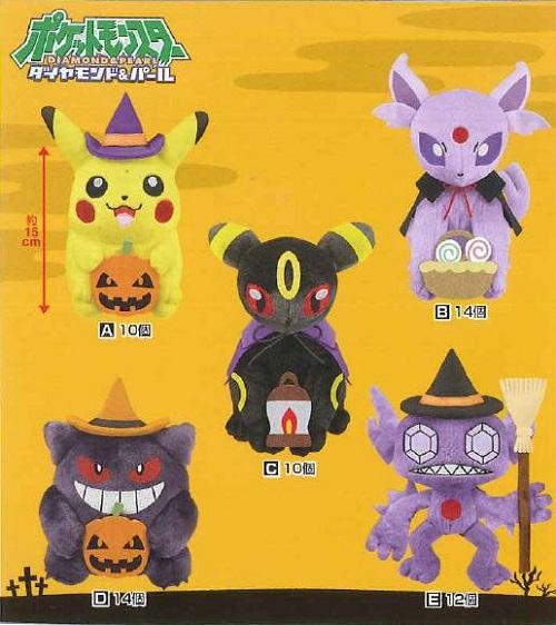 halloween-pokemon-plush-set-2010