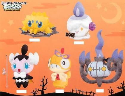 Pokemon halloween plush 2012