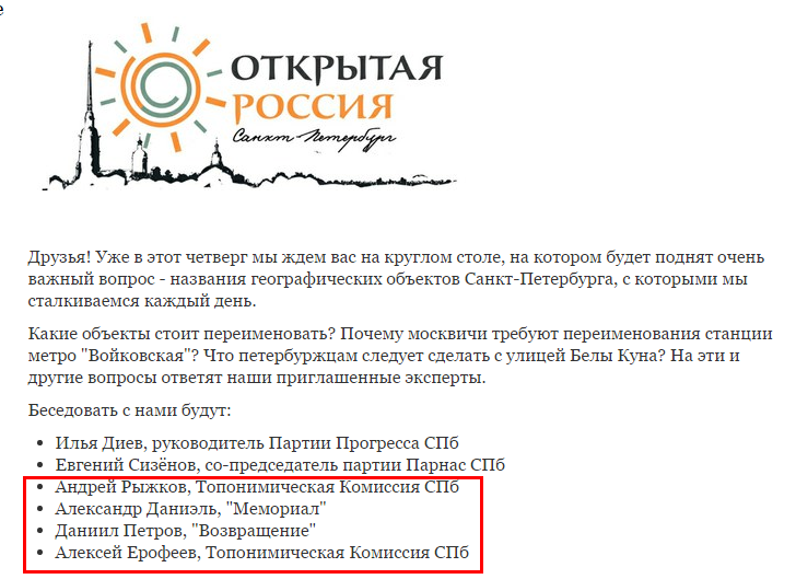 20150308_03-33-О чём не говорит Топонимическая комиссия, стирая имя Жака Дюкло-pic5