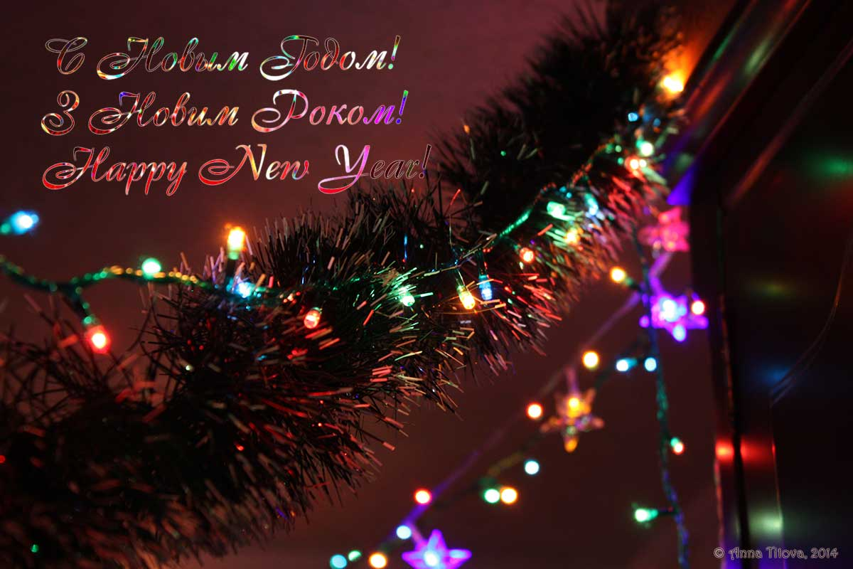 Новым-годом