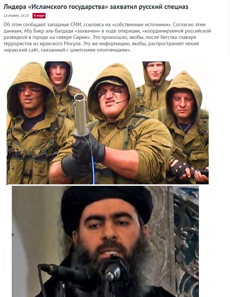 рус спецназ