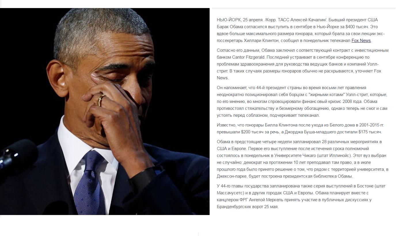 гонорар Обамы