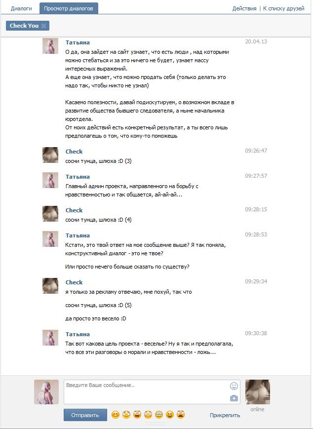 Примеры диалогов на тему секса с девушкой