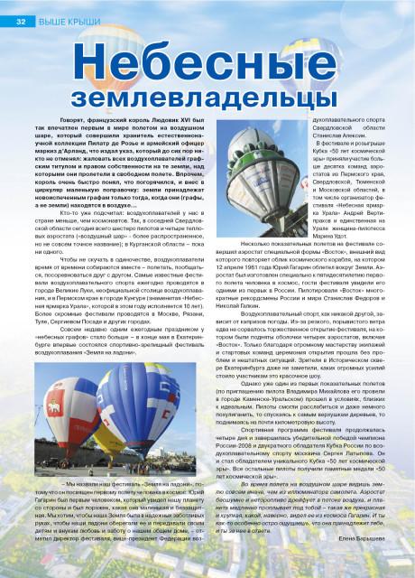"""журнал """"Недвижимость плюс Интерьер"""", июнь 2011"""