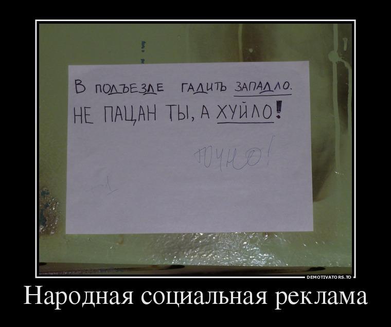 12883723_narodnaya-sotsialnaya-reklama