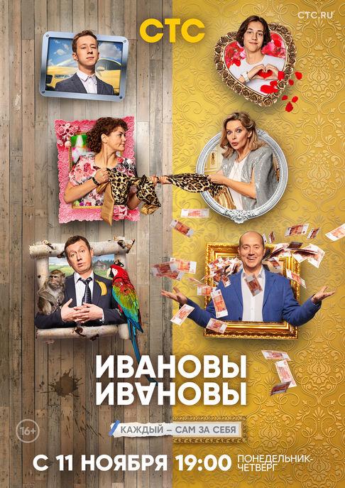 ivanovy-ivanovy-4-sezon.jpg