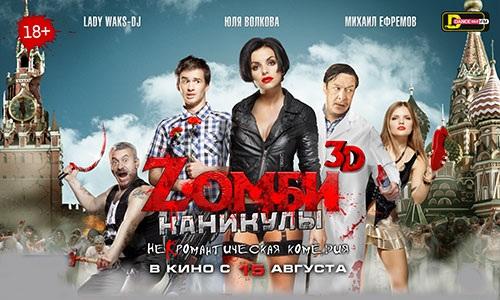 Zombie_675x300