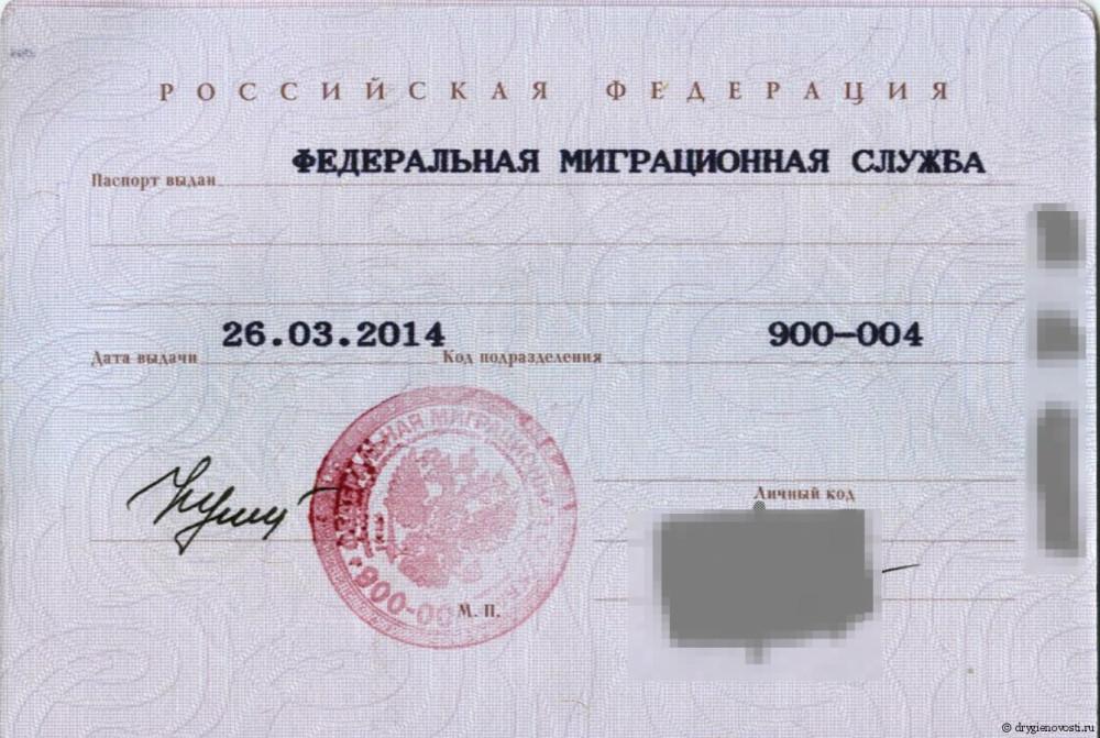 которой Проверить паспортные данные кем выдан на сайте уфмс кормы