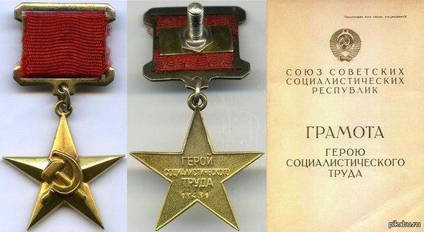 Image result for герой социалистического труда