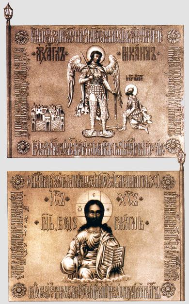 Знамя князя Пожарского. 1612 г.