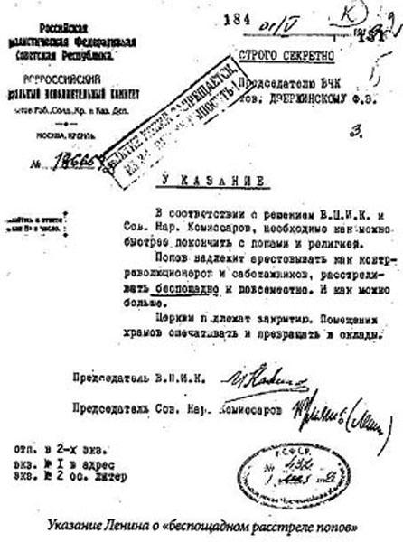 Фальшивка Ленина о расстреле попов за номером №13666/2