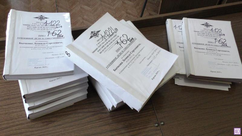 Уголовное дело Леонида Бычкова насчитывает более 10 томов. Фото Информационного агентства «KURGAN.RU».