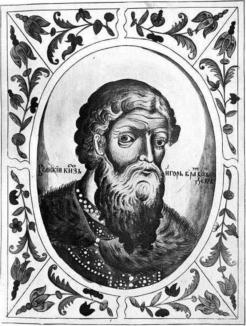 Игорь Ольгович