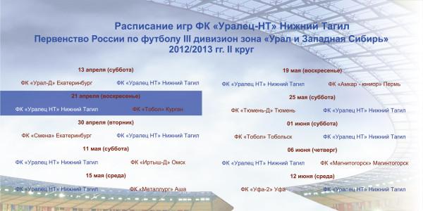 2evro с2