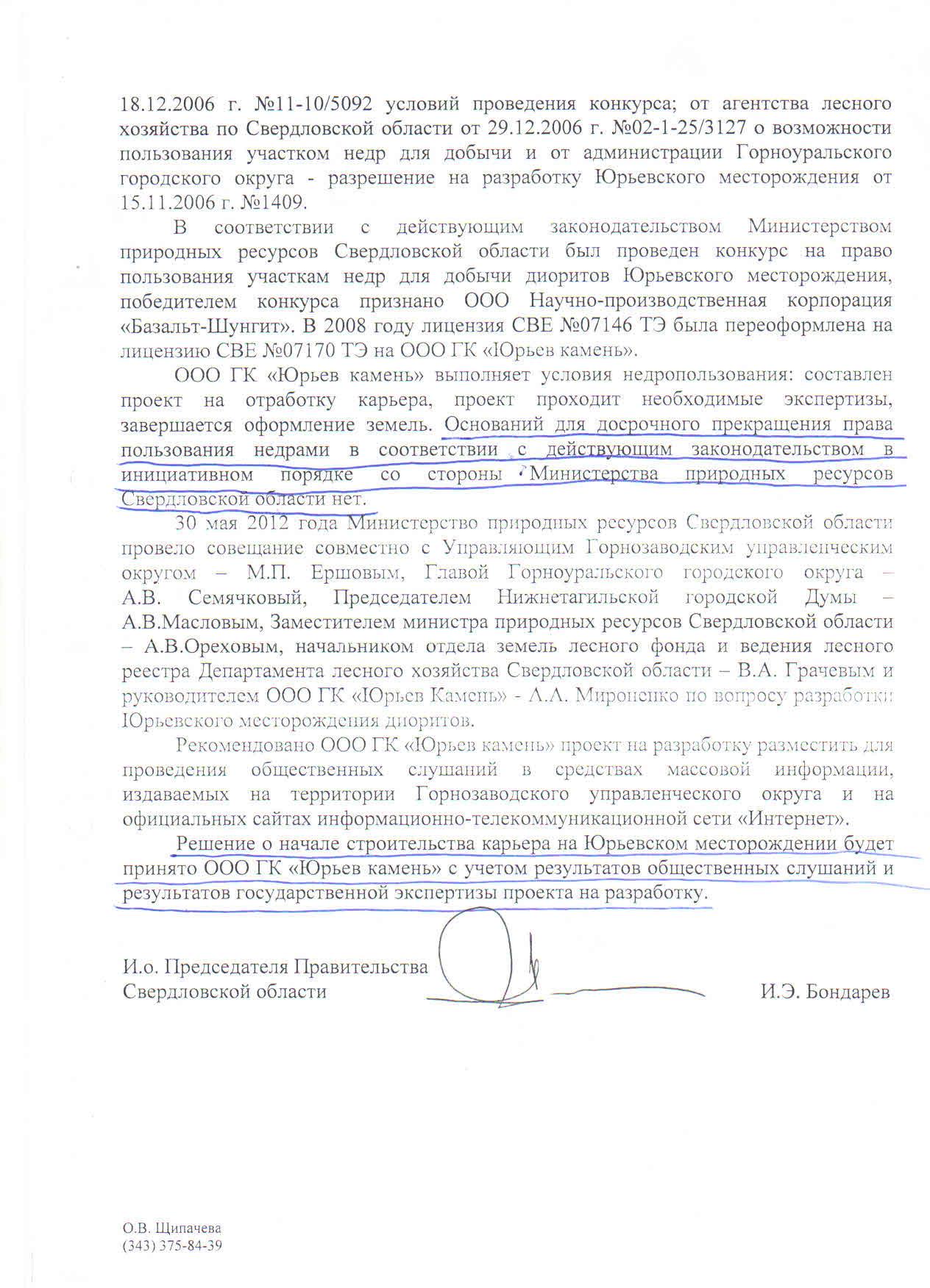 Ответ Правительства СО по Юрьеву Камню1