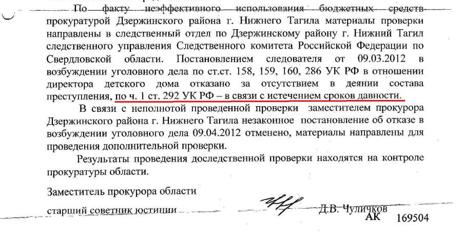 Ответ по детскому дому 13.04.12