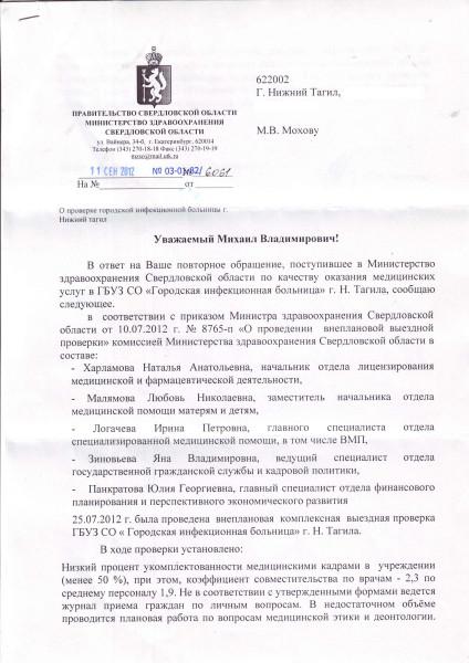 инфекционка_Page_1