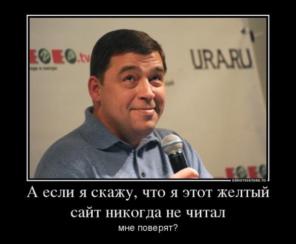 279208_a-esli-ya-skazhu-chto-ya-etot-zheltyij-sajt-nikogda-ne-chital_demotivators_ru