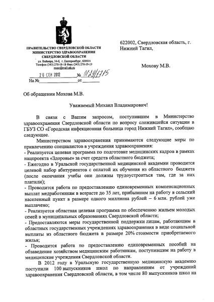 Мохову М.В._Page_1