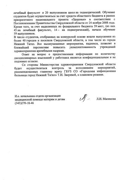 Мохову М.В._Page_2