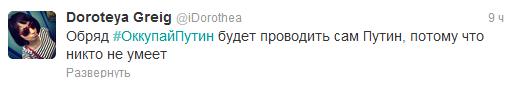 твит 4