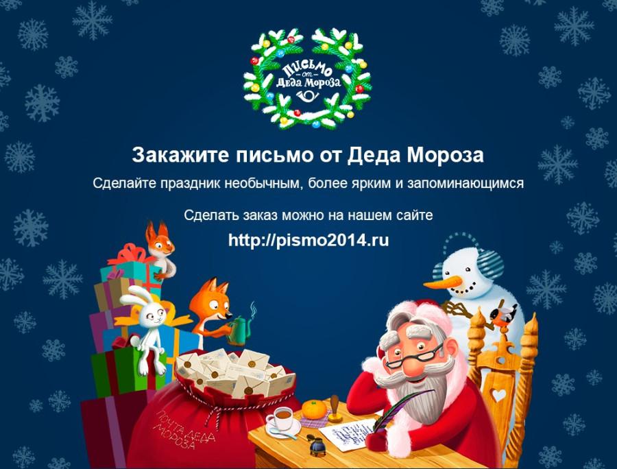 Заказать письмо от Деда Мороза и Чысхаана http://pismo2014.ru