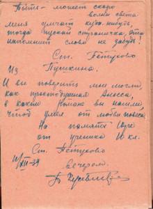 Boris_Gusevkij_school_book