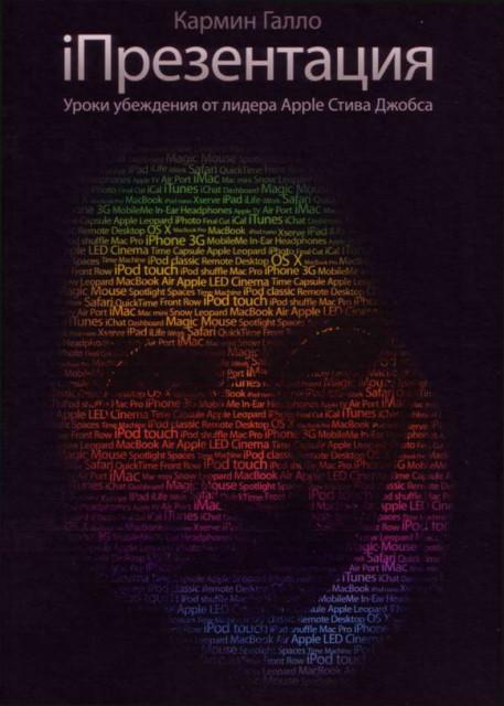 iПрезентация. Уроки убеждения от лидера Apple Стива Джобса - Кармин Галло, рецензия на бизнес-книгу