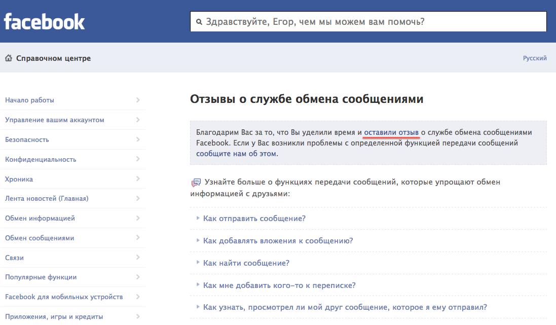 Оставить отзыв facebook