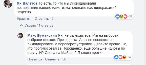 укр политологи2.jpg