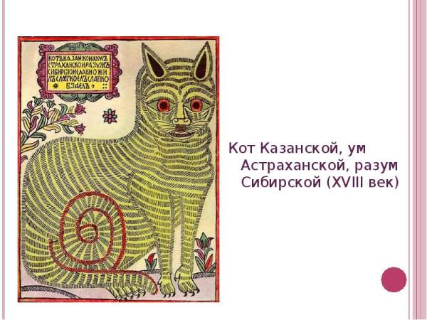 Кот Казанский img11
