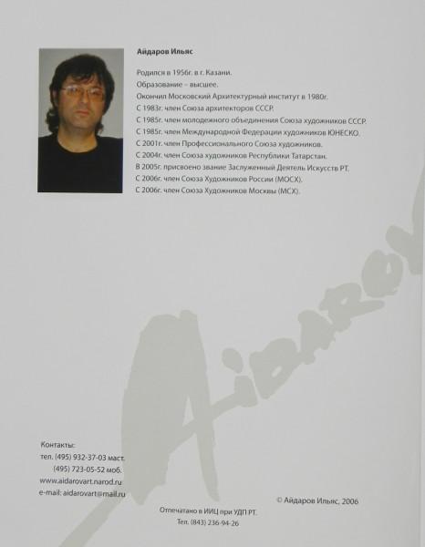 1Б Айдаров ИС Альбом 2006 DSCN7148