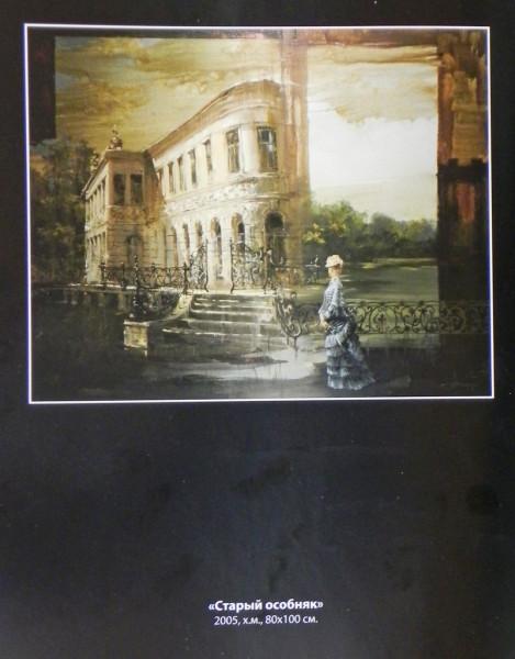 2 Старый особняк Айдаров ИС 2005  Альбом DSCN7146