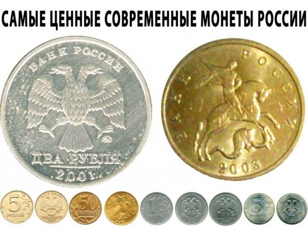 ценные монеты в 2016 году фото монтаже минваты стены