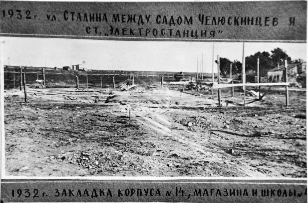 1932.Закладка школы
