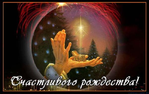 рождество.1