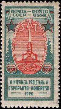 марка_1926