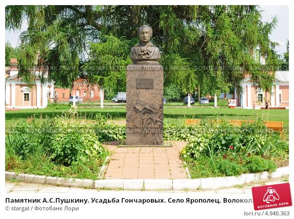 пушк-usadba-goncharovyh-yaropolets