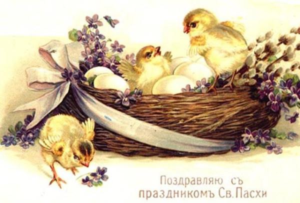 Радостной Пасхи!
