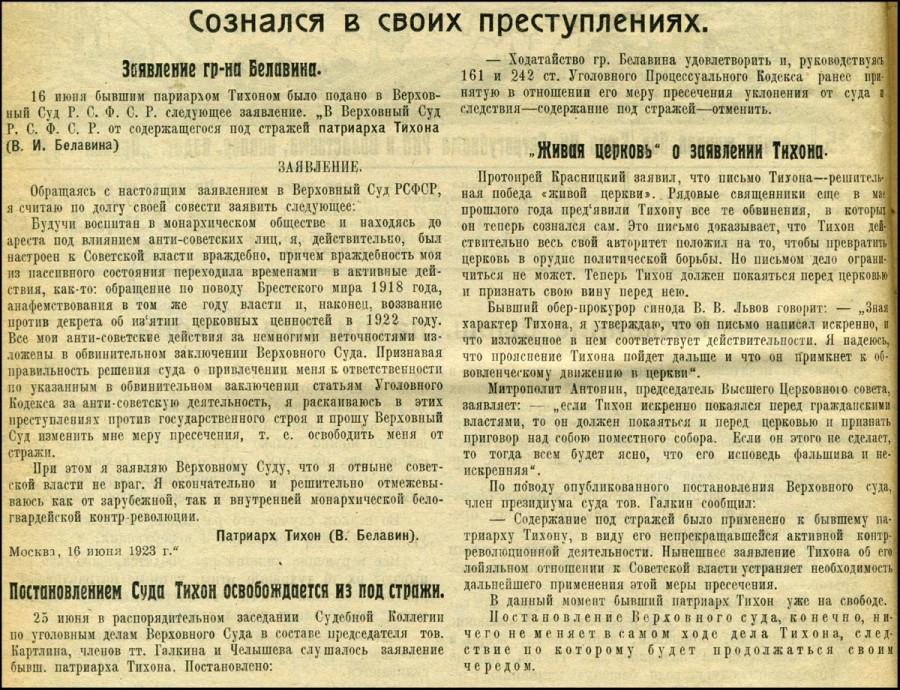 тихон.газета