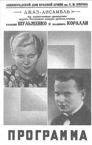 шульж.1940