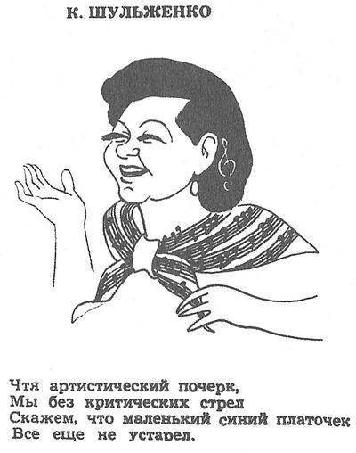шульж.шарж.1960-е