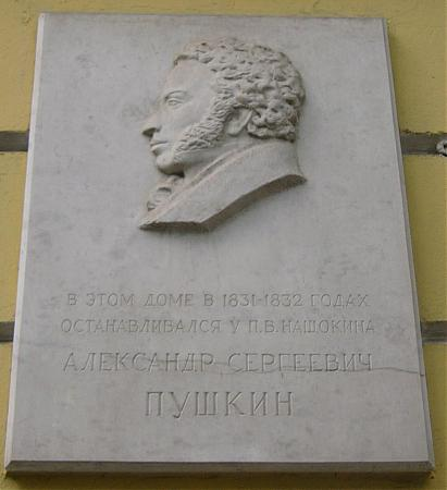 нащ-dom-nashchokina