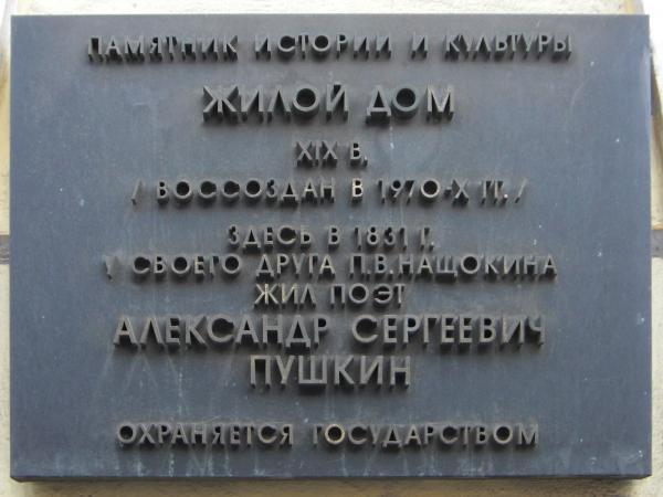 нащ-dom-p-v-nashchokina