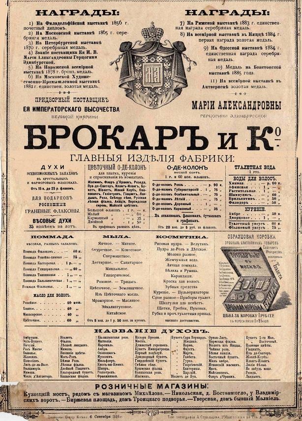 пар1_brokar
