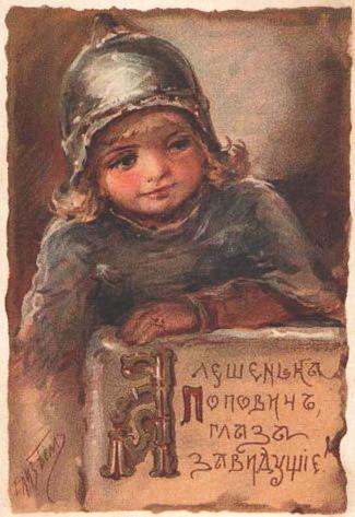 бём_Aleshenka_Popovich