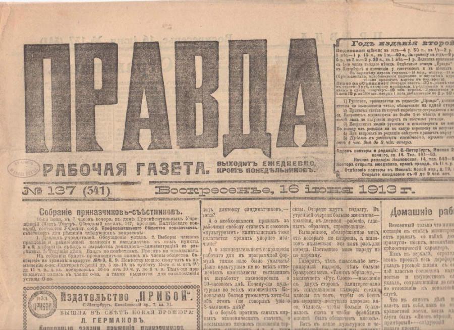 правда.1913