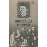 ульян.а.1