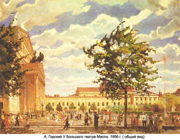 м.с.горский.а.у.б.т.1956